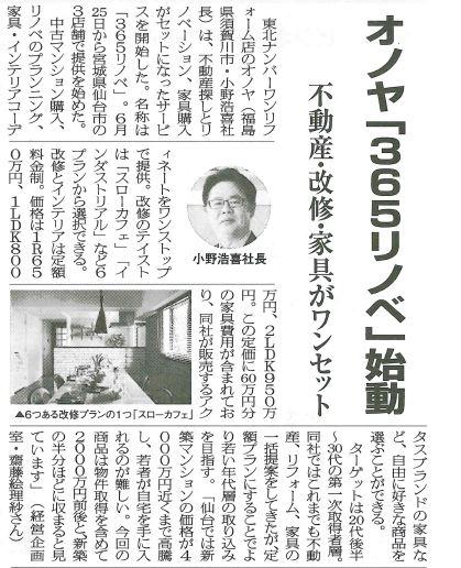 6.28リフォーム産業新聞掲載