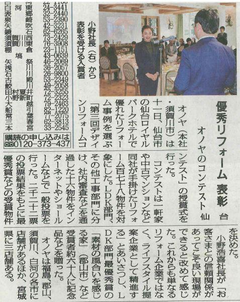 1215福島民報新聞掲載