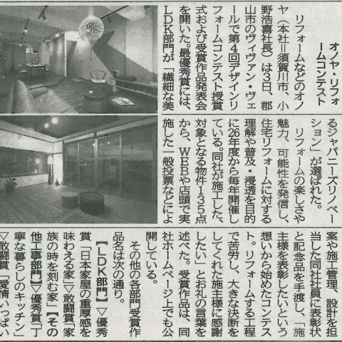 1206福島建設工業新聞